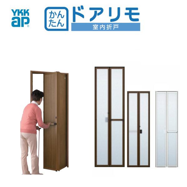 YKKAP 室内折戸 ドアリモ 上下アタッチメント枠付き 採光デザイン ブラウン/シルキーホワイト 室内ドア 室内建具 2枚折戸 リフォーム 取替