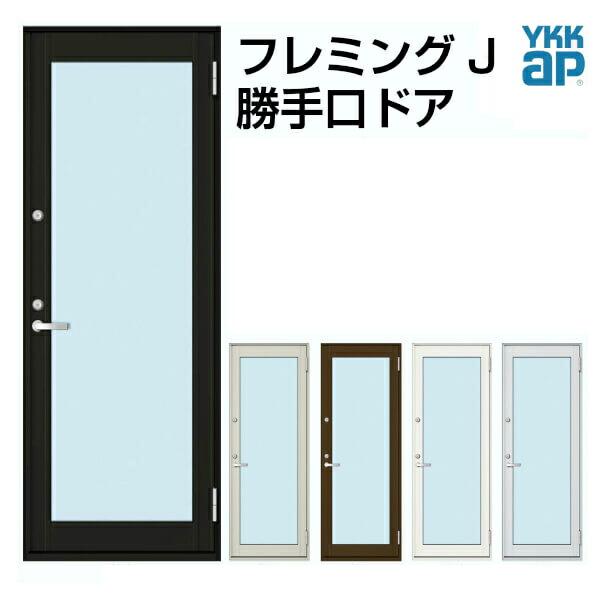 YKK AP 勝手口ドア 全面ガラスタイプ 07420 W780×H2030mm YKKap フレミングJ 複層ガラス 2シリンダー仕様 ykk 片開き 裏口 出入り口 サッシ ドア リフォーム DIY