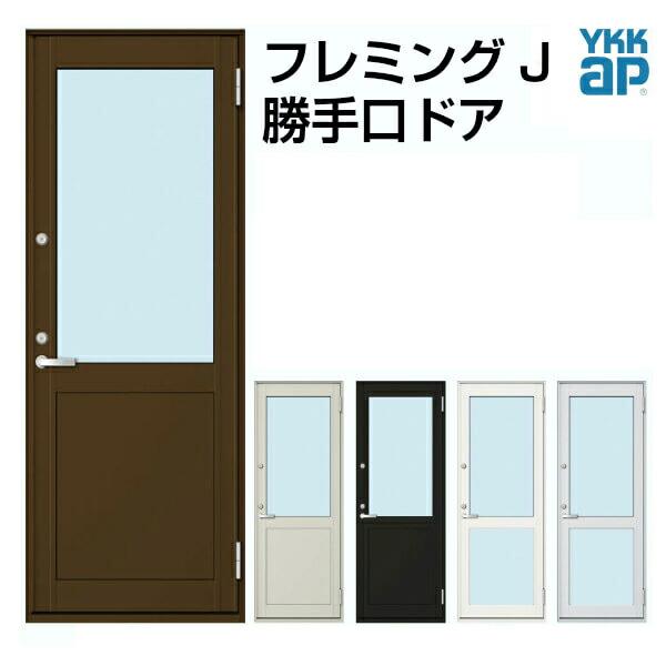 YKK AP 勝手口ドア 中桟付タイプ 07420 W780×H2030mm YKKap フレミングJ 複層ガラス 2シリンダー仕様 ykk 片開き 裏口 出入り口 サッシ ドア リフォーム DIY