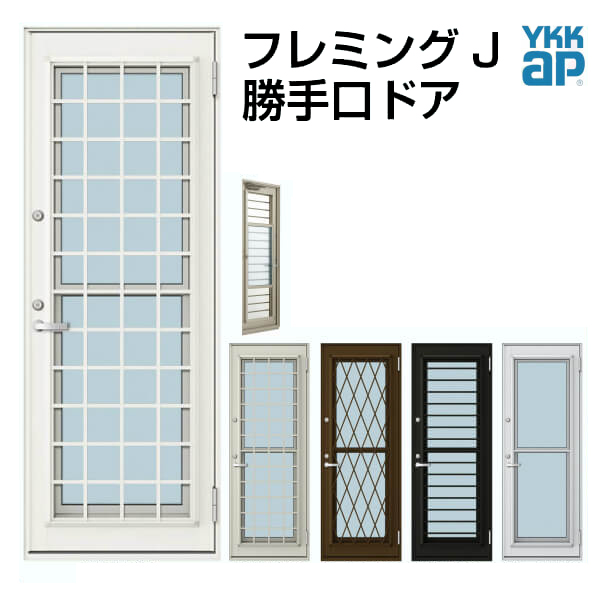 YKK AP 通風ドア 格子付 06920 W730×H2030mm YKKap フレミングJ フレミングJ 複層ガラス 2シリンダー仕様 DIY 格子付 ykk 勝手口 片開き 裏口 出入り口 ドア リフォーム DIY, BIGROW:c574a41c --- officewill.xsrv.jp