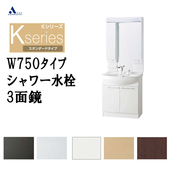 アサヒ衛陶/洗面化粧台 Kシリーズ 間口750mm シャワー水栓 LK3711KUE+M733LH/三面鏡 2面収納ヒーター付LED仕様