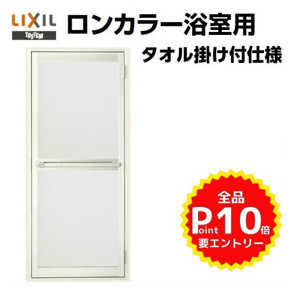 浴室ドア オーダーサイズ タオル掛け付 樹脂パネル LIXIL ロンカラー浴室用