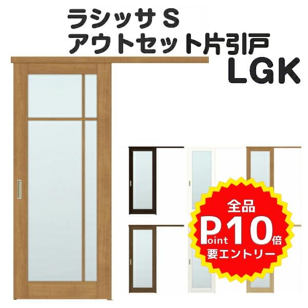 オーダーサイズ リクシル アウトセット引き戸 片引戸 ラシッサS LGK DW540~990×DH1700~2368mm 建具 ドア 室内ドア アウトセット引き戸 おしゃれ 交換 室内ドア リフォーム DIY
