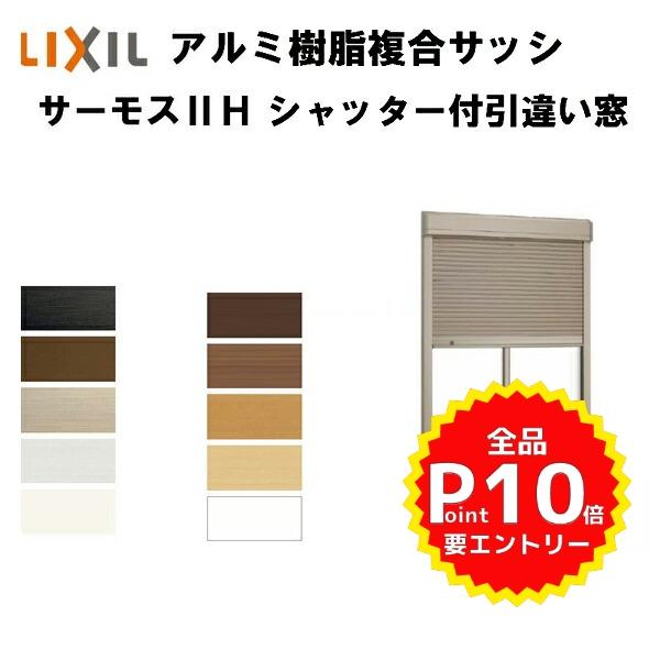 樹脂アルミ複合 断熱サッシ 窓 シャッター付引き違い窓 17611 寸法 W1800×H1170 LIXIL サーモス2-H 半外型 LOW-E複層ガラス アルミサッシ 引違い窓
