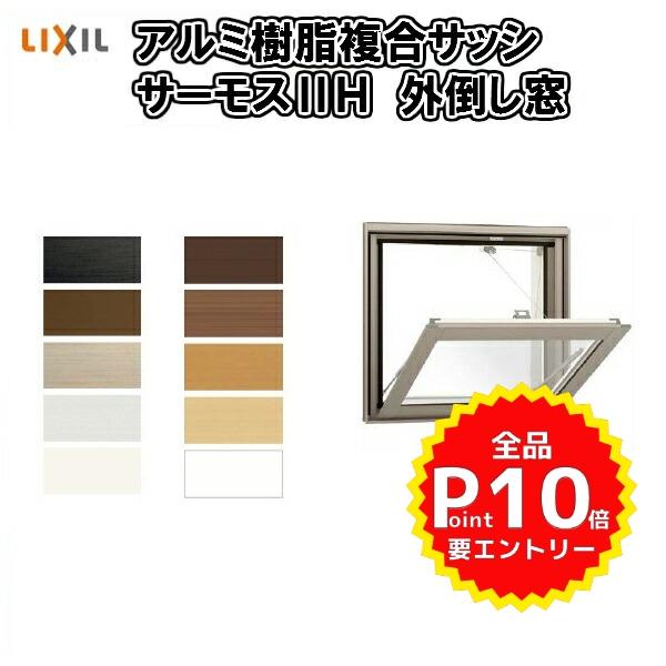 樹脂アルミ複合 断熱サッシ 窓 外倒し窓 07407 寸法 W780×H770 LIXIL サーモス2-H 半外型 LOW-E複層ガラス アルミサッシ