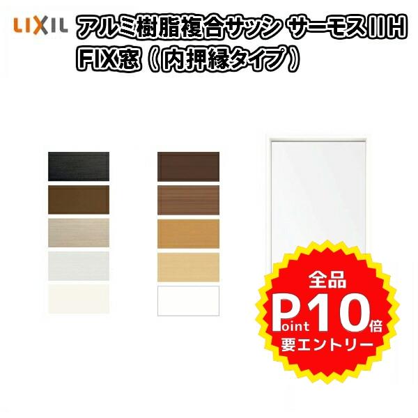 樹脂アルミ複合 断熱サッシ 窓 FIX窓(内押縁タイプ) 16509 寸法 W1690×H970 LIXIL サーモス2-H 半外型 LOW-E複層ガラス アルミサッシ
