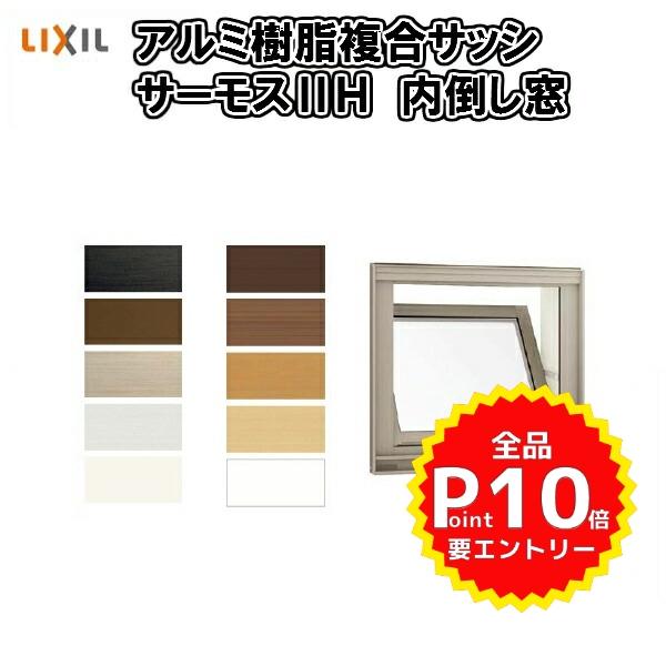 樹脂アルミ複合 断熱サッシ 窓 内倒し窓 06005 寸法 W640×H570 LIXIL サーモス2-H 半外型 LOW-E複層ガラス