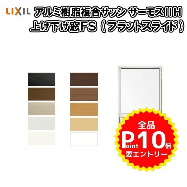樹脂アルミ複合 断熱サッシ 窓 上げ下げ窓FS(フラットスライド) 06013 寸法 W640×H1370 LIXIL サーモス2-H 半外型 LOW-E複層ガラス