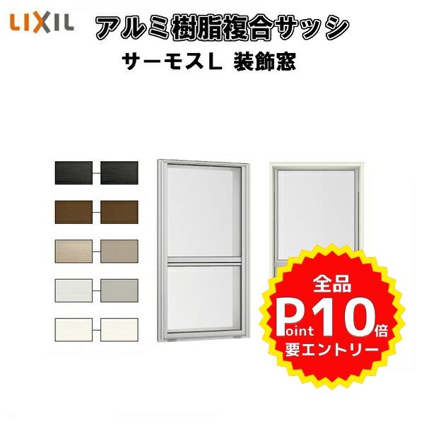 窓 サッシ 樹脂アルミ複合サッシ 上げ下げ窓FS(フラットスライド) 02607 W300×H770mm LIXIL サーモスL 半外型 一般複層ガラス LOW-E複層ガラス リフォーム DIY