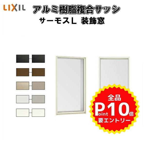 窓 サッシ 樹脂アルミ複合サッシ FIX窓 外押縁タイプ 07415 W780×H1570mm LIXIL サーモスL 半外型 一般複層ガラス LOW-E複層ガラス リフォーム DIY
