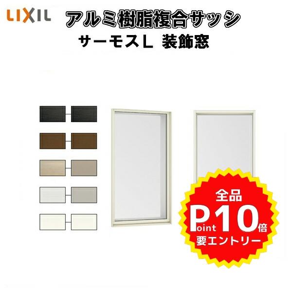 窓 サッシ 樹脂アルミ複合サッシ FIX窓 外押縁タイプ 03620 W405×H2030mm LIXIL サーモスL 半外型 一般複層ガラス LOW-E複層ガラス リフォーム DIY