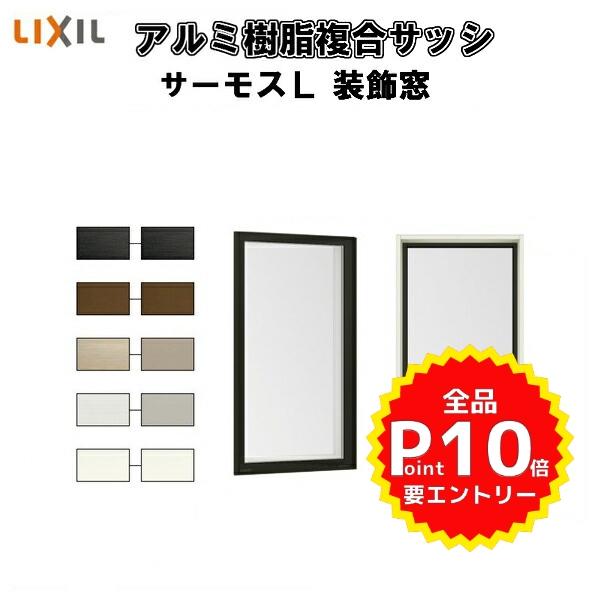 窓 サッシ 樹脂アルミ複合サッシ FIX窓 内押縁タイプ 11907 W1235×H770mm LIXIL サーモスL 半外型 一般複層ガラス LOW-E複層ガラス リフォーム DIY