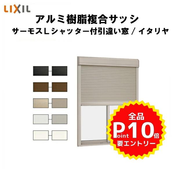 樹脂アルミ複合サッシ シャッター付引き違い窓/イタリヤ 16518 W1690×H1830 LIXIL サーモスL 半外型 引違い窓 一般複層ガラス&LOW-E複層ガラス