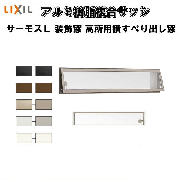 窓 サッシ 樹脂アルミ複合サッシ 高所用横すべり出し窓 160023 W1640×H300mm LIXIL/リクシル サーモスL 半外型 一般複層ガラス LOW-E複層ガラス リフォーム DIY