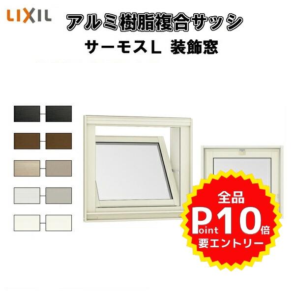 窓 サッシ 樹脂アルミ複合サッシ 内倒し窓 06003 W640×H370mm LIXIL サーモスL 半外型 一般複層ガラス LOW-E複層ガラス リフォーム DIY