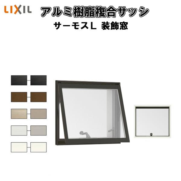 樹脂アルミ複合サッシ 横すべり出し窓(オペレーター) 06003 W640×H370 LIXIL サーモスL 半外型 一般複層ガラス&LOW-E複層ガラス