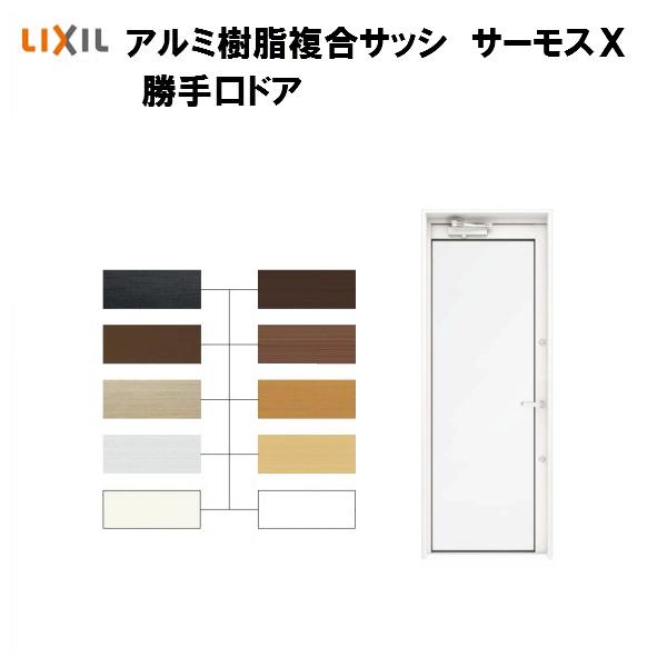 樹脂アルミ複合サッシ 勝手口ドア 07420 W780×H2030 LIXIL サーモスX 半外型 LOW-E複層ガラス(アルゴンガス入)