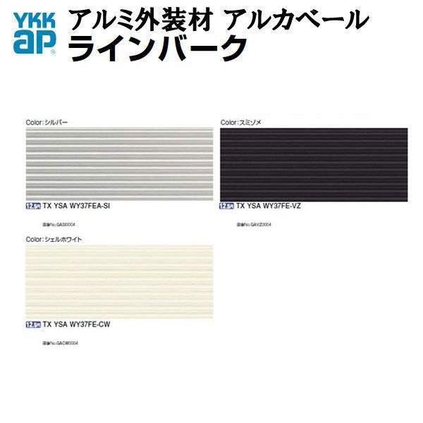 アルミ外装材 軽量外壁材 アルカベール モダンシリーズ ラインバーク 厚さ15×幅350×長さ3790mm 8枚入り 3.21坪 YKKAP