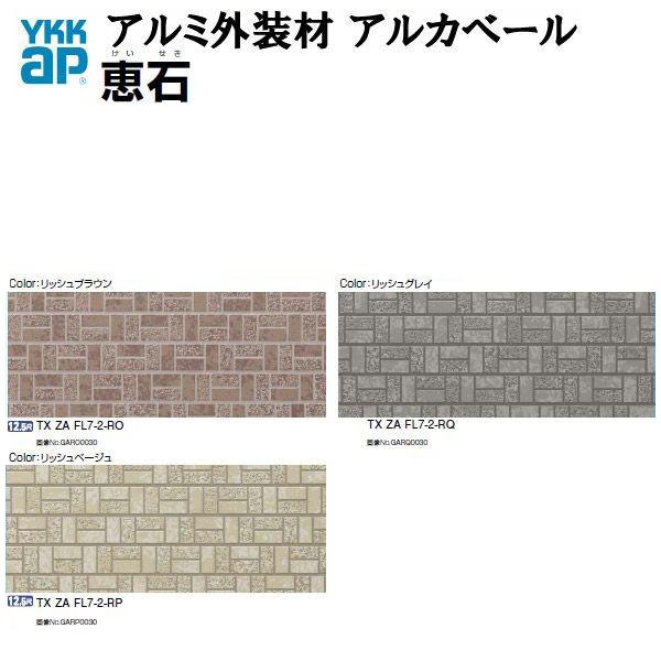 アルミ外装材 軽量外壁材 アルカベール 深絞りシリーズ 恵石 厚さ15×幅400×長さ3790mm 2枚入り 0.91坪 YKKAP