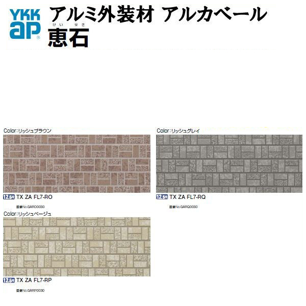 アルミ外装材 軽量外壁材 アルカベール 深絞りシリーズ 恵石 厚さ15×幅400×長さ3790mm 8枚入り 3.67坪 YKKAP