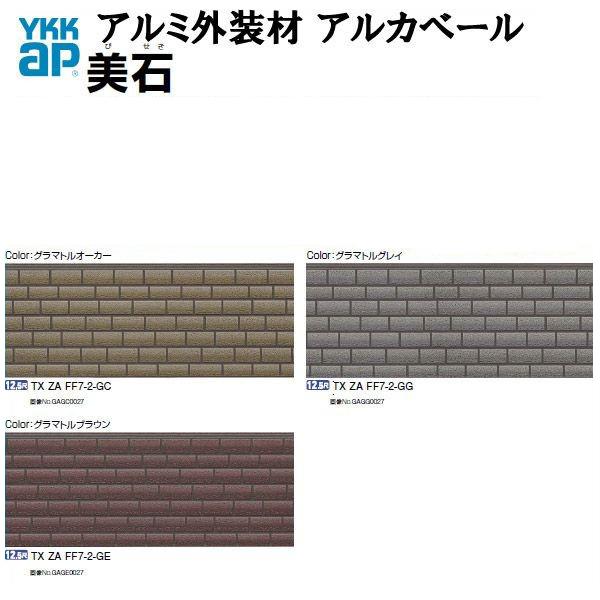 アルミ外装材 軽量外壁材 アルカベール 深絞りシリーズ 美石 厚さ15×幅400×長さ3790mm 2枚入り 0.91坪 YKKAP