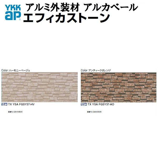 アルミ外装材 軽量外壁材 アルカベール 深絞りシリーズ エフィカストーン 厚さ15×幅400×長さ3790mm 8枚入り 3.67坪 YKKAP