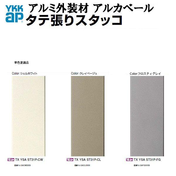 アルミ外装材 軽量外壁材 アルカベール スタンダードシリーズ タテ張りスタッコ 厚さ15×幅364×長さ3182mm 8枚入り 2.80坪 YKKAP