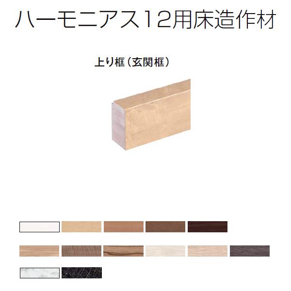 床造作材 LIXIL/TOSTEM ハーモニアス12用床造作材 上り框(玄関框)