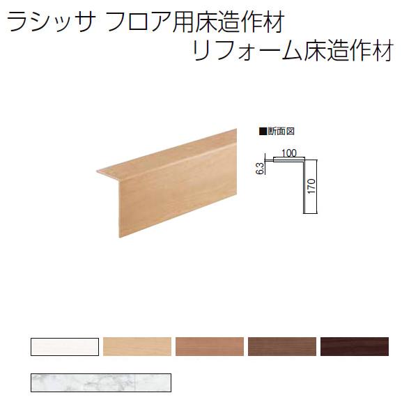 床造作材 LIXIL/TOSTEM ラシッサ フロア用床造作材・リフォーム床造作材 リフォーム框