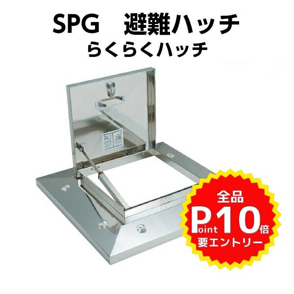 らくらくハッチ OM-61501 ロック式多段ステー 外寸900×1000mm ステンレス製 SPG避難口 避難ハッチ