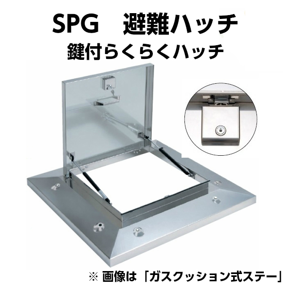【6月はエントリーでP10倍】鍵付らくらくハッチ OMK-61501 鍵付ロック式多段ステー 外寸900×1000mm ステンレス製 SPG避難口 避難ハッチ