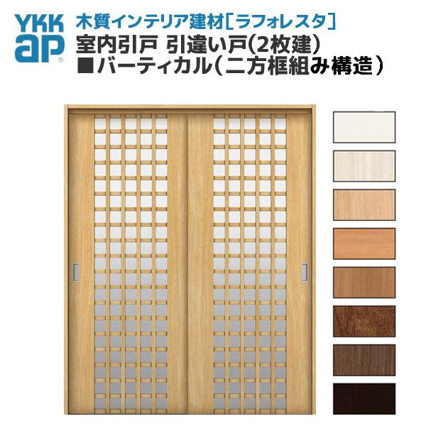 YKKAP ラフォレスタ 戸建 室内引戸 ラウンドレール 引違い戸(2枚建) バーティカル(二方框組み構造) JEデザイン 錠無 枠付 ノンケーシング YKK 建具 扉