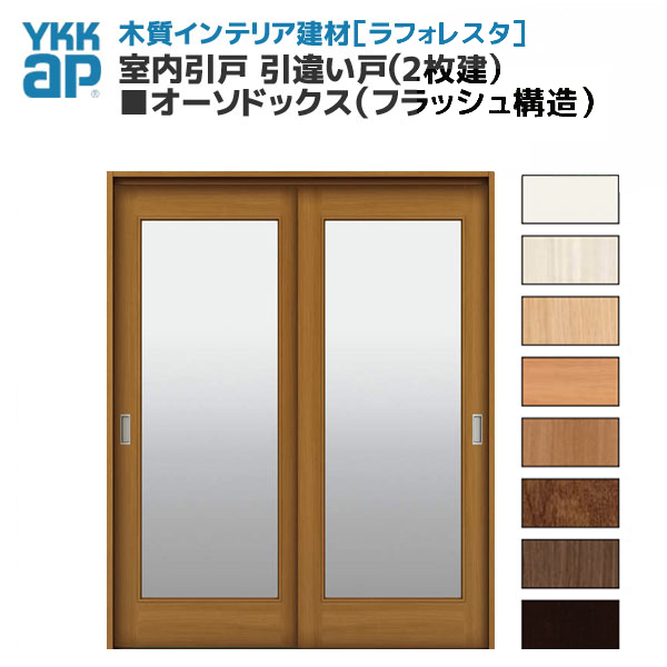 YKKAP ラフォレスタ 戸建 室内引戸 ラウンドレール 引違い戸(2枚建) オーソドックス(フラッシュ構造) BBデザイン 錠無 枠付 ケーシング付 YKK 建具 扉