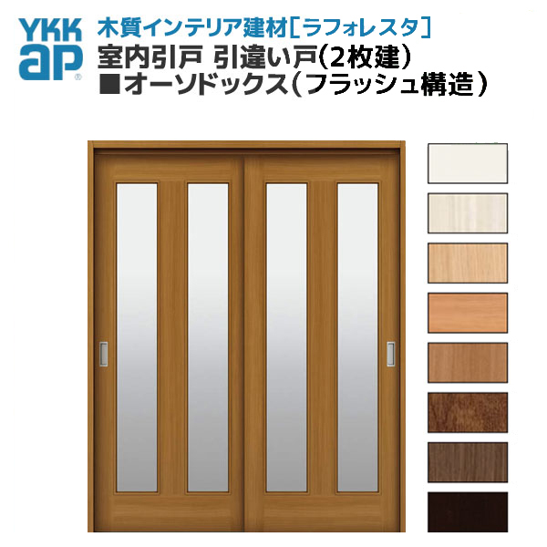 YKKAP ラフォレスタ 戸建 室内引戸 ラウンドレール 引違い戸(2枚建) オーソドックス(フラッシュ構造) BEデザイン 錠無 枠付 ケーシング付 YKK 建具 扉