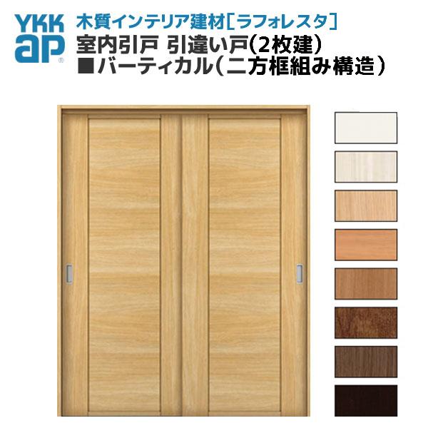YKKAP ラフォレスタ 戸建 室内引戸 ラウンドレール 引違い戸(2枚建) バーティカル(二方框組み構造) JAデザイン 錠無 枠付 ケーシング付 YKK 建具 扉