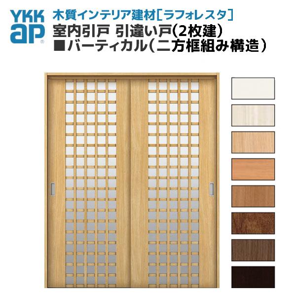 YKKAP ラフォレスタ 戸建 室内引戸 ラウンドレール 引違い戸(2枚建) バーティカル(二方框組み構造) JEデザイン 錠無 枠付 ケーシング付 YKK 建具 扉