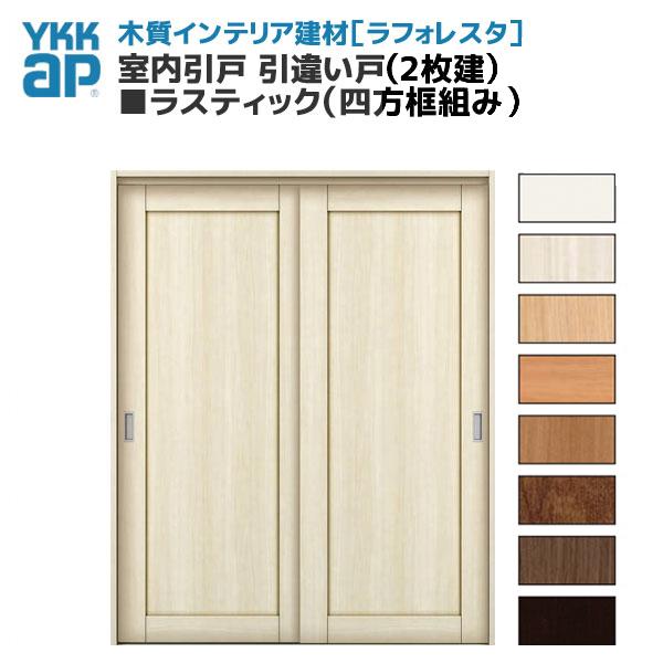 YKKAP ラフォレスタ 戸建 室内引戸 ラウンドレール 引違い戸(2枚建) ラスティック(四方框組み構造) NAデザイン 錠無 枠付 ケーシング付 YKK 建具 扉