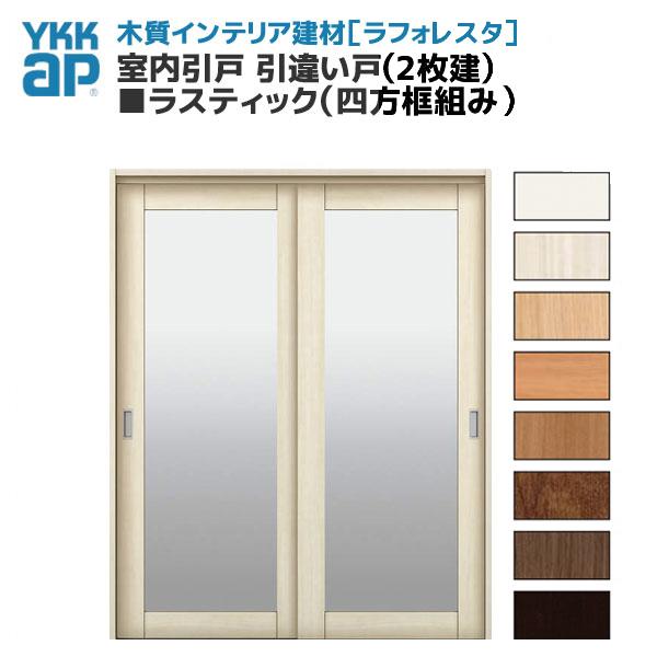 YKKAP ラフォレスタ 戸建 室内引戸 ラウンドレール 引違い戸(2枚建) ラスティック(四方框組み構造) NCデザイン 錠無 枠付 ケーシング付 YKK 建具 扉