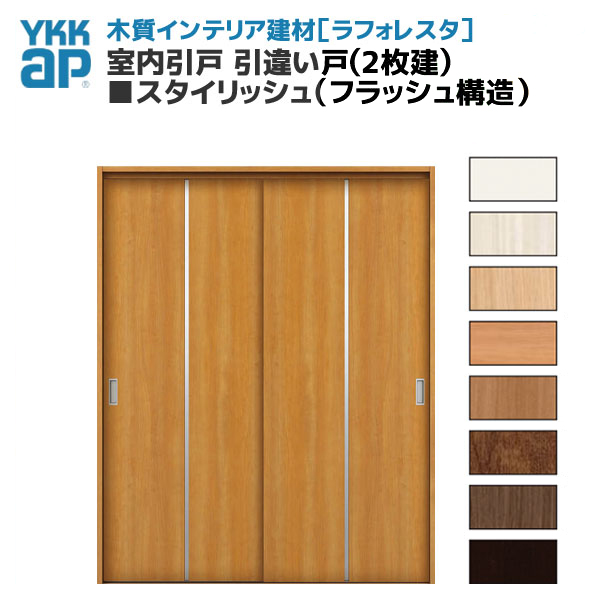 YKKAP ラフォレスタ 戸建 室内引戸 ラウンドレール 引違い戸(2枚建) スタイリッシュ(フラッシュ構造) T62Y62デザイン 錠無 枠付 ケーシング付 YKK 建具 扉