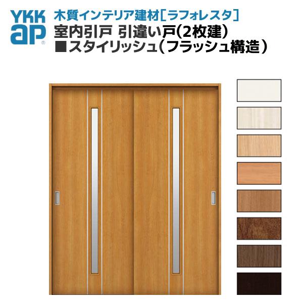 YKKap ラフォレスタ 戸建 室内引戸 ラウンドレール 引違い戸(2枚建) スタイリッシュ(フラッシュ構造) T63デザイン 錠無 枠付 ケーシング付 ykk 建具 扉