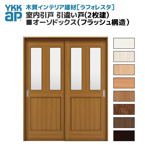 YKKAP ラフォレスタ 戸建 室内引戸 上吊り 引違い戸(2枚建) オーソドックス(フラッシュ構造) BFデザイン 錠無 枠付 ケーシング付 YKK 建具 扉