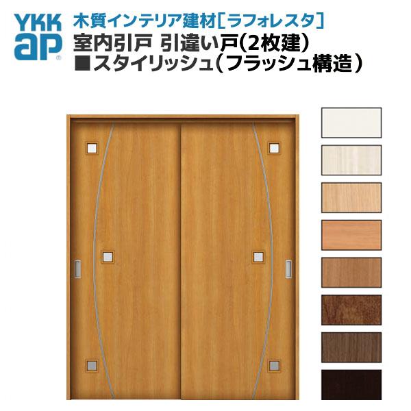 YKKAP ラフォレスタ 戸建 室内引戸 上吊り 引違い戸(2枚建) スタイリッシュ(フラッシュ構造) TUYUデザイン 錠無 枠付 ケーシング付 YKK 建具 扉