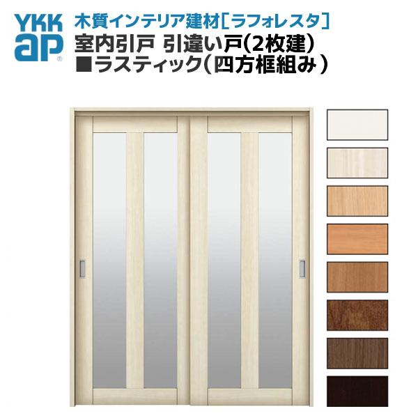 YKKAP ラフォレスタ 戸建 室内引戸 上吊り 引違い戸(2枚建) ラスティック(四方框組み構造) NFデザイン 錠無 枠付 ノンケーシング YKK 建具 扉