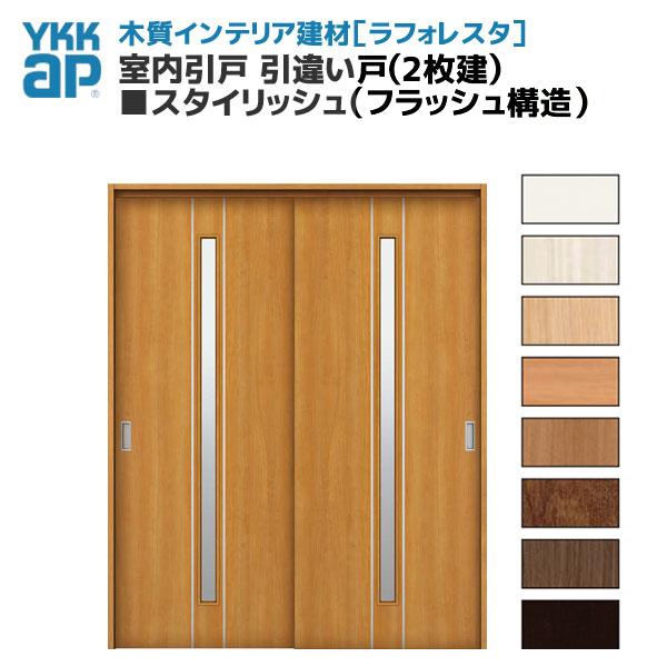 YKKAP ラフォレスタ 戸建 室内引戸 上吊り 引違い戸(2枚建) スタイリッシュ(フラッシュ構造) T63Y63デザイン 錠無 枠付 ノンケーシング YKK 建具 扉