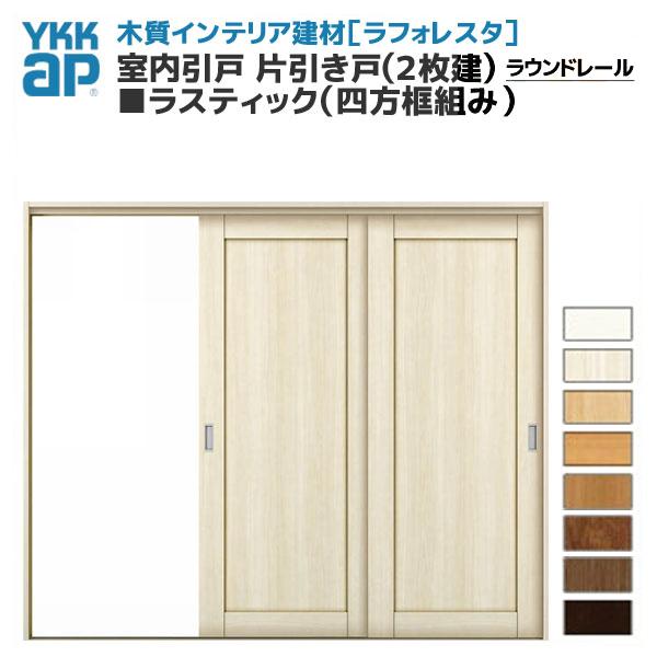 YKKAP ラフォレスタ 室内引戸 ラウンドレール 片引き戸(2枚建) ラスティック(四方框組み構造) NAデザイン 錠無 枠付き 建具 扉