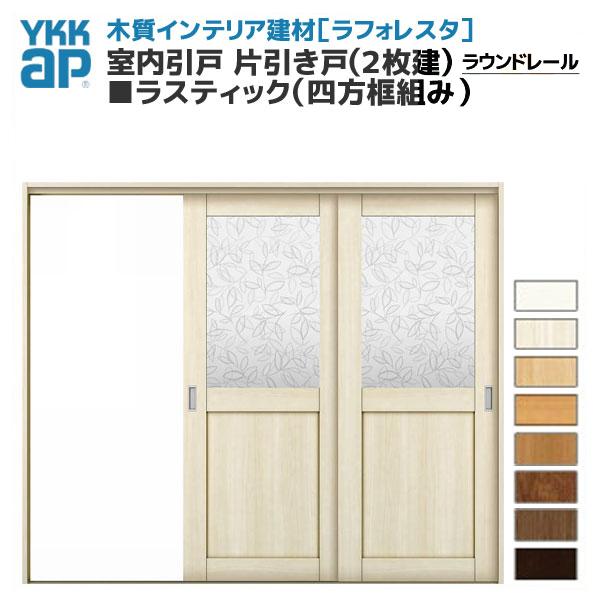 YKKAP ラフォレスタ 室内引戸 ラウンドレール 片引き戸(2枚建) ラスティック(四方框組み構造) NEデザイン 錠無 枠付き 建具 扉