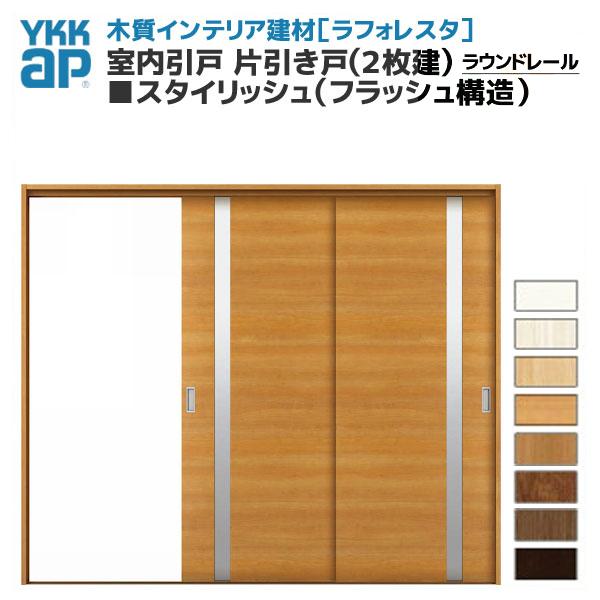 YKKAP ラフォレスタ 室内引戸 ラウンドレール 片引き戸(2枚建) スタイリッシュ(フラッシュ構造) TMYMデザイン 錠無 枠付き 建具 扉