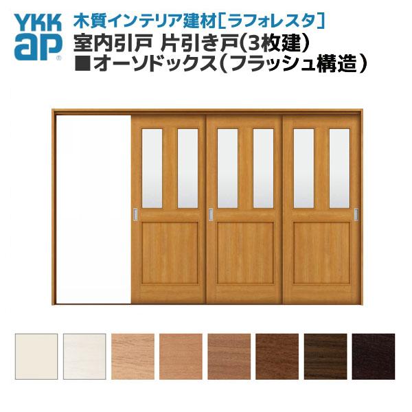 YKKAP ラフォレスタ 室内引戸 ラウンドレール 片引き戸(3枚建) オーソドックス(フラッシュ構造) BFデザイン 錠無 枠付き YKK 建具 扉