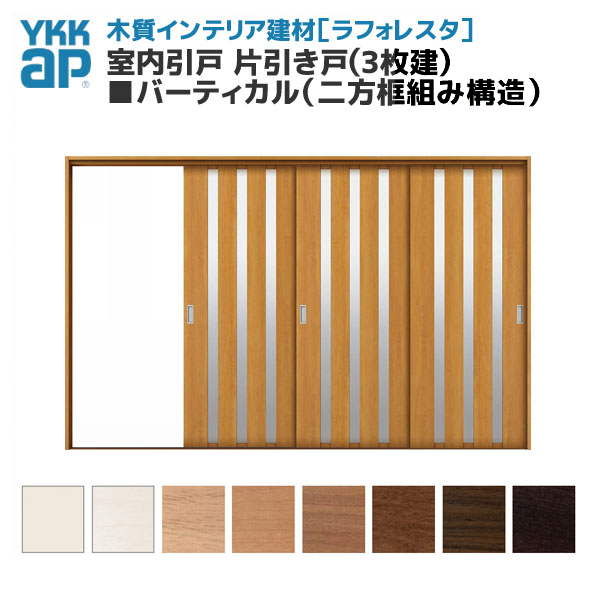 YKKAP ラフォレスタ 室内引戸 ラウンドレール 片引き戸(3枚建) バーティカル(二方框組み構造) JFデザイン 錠無 枠付き YKK 建具 扉