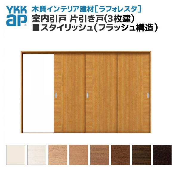YKKAP ラフォレスタ 室内引戸 ラウンドレール 片引き戸(3枚建) スタイリッシュ(フラッシュ構造) T12Y12デザイン 錠無 枠付き YKK 建具 扉